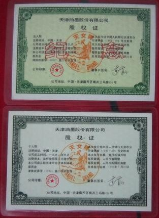 S3618 Tianjin Ink Co., Ltd, 2 pcs Shares of 1992