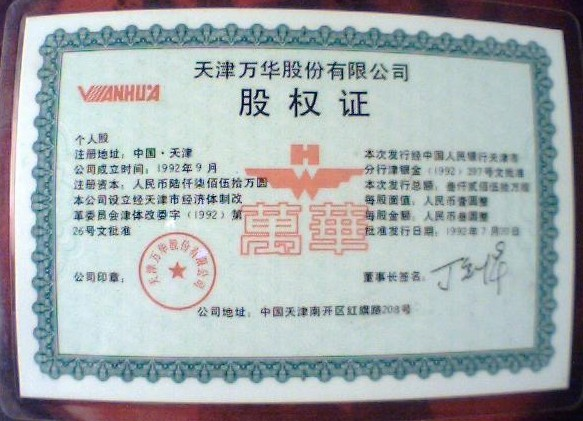 S3620 Tianjin Vanhua Co., Ltd, Speciman Share of 1992