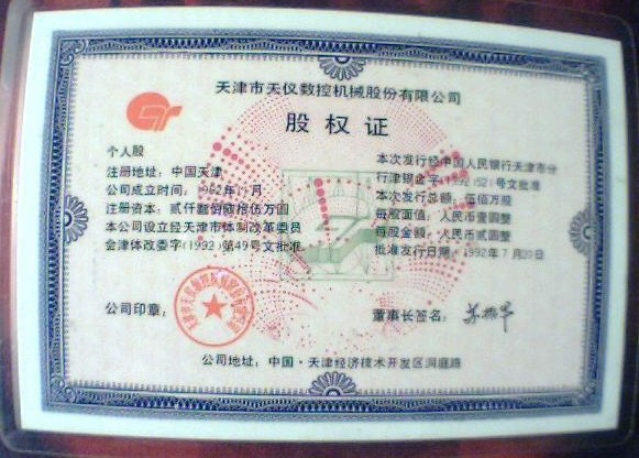 S3622 Tianjin Tianyi Machinery Co., Ltd, Speciman Share of 1992