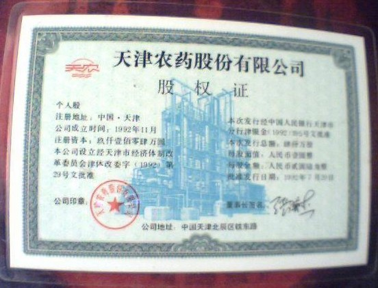 S3624 Tianjin Pesticide Co., Ltd, Speciman Share of 1992