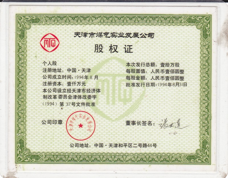 S3630 Tianjin Gas Industry Co., Ltd, Stock Certificate of 1994, China