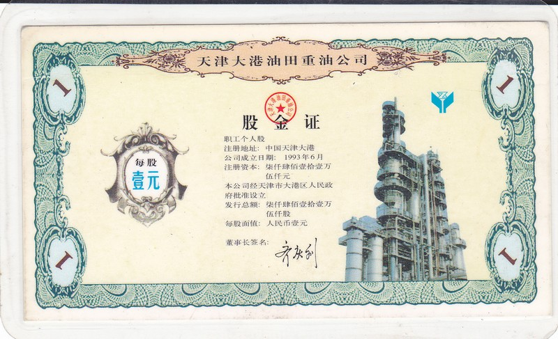 S3632 Tianjin Great-Port Oil Co., Ltd, Stock Certificate of 1993, China