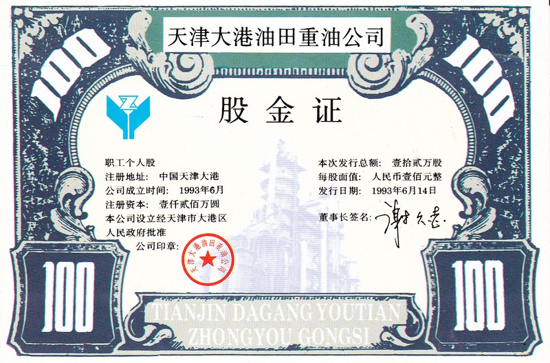 S3633 Tianjin Great-Port Oil Co., Ltd, Stock Certificate of 1993 Unissued, China