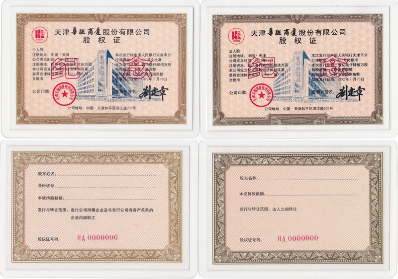 S3636, Tianjin Hualian Department Store, 2 Pcs Stock Certificate of 1992 Speciman