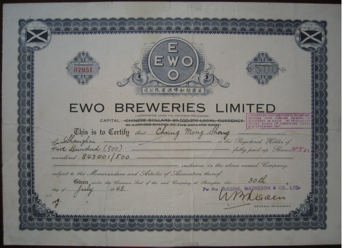 S4025, EWO Breweris Limited, Stock Certificate 500 Shares, Shanghai 1940