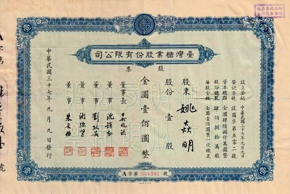 S5008, Taiwan Sugar Industry Co., Stock Certificate 1 Share, 1948