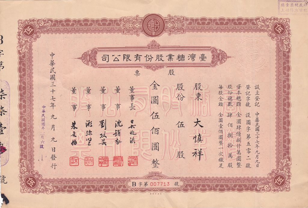 S5010, Taiwan Sugar Industry Co., Stock Certificate 5 Share, 1948