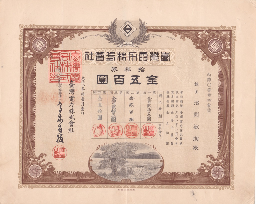 S5014, Taiwan Electricity Co., Stock Certificate 10 Shares, 1919