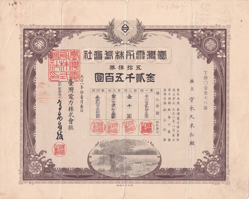 S5015, Bank of Taiwan Co., Stock Certificate 1 Share, 1926