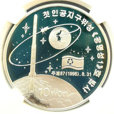 2.North Korea Silver Coin