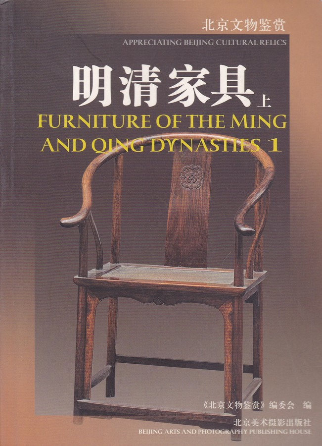 F6108 Furniture of The Ming and Qing Dynasties (Two Volumes), China (2005)