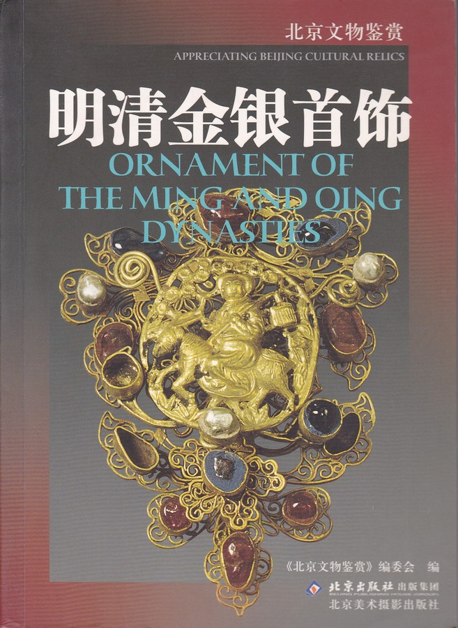F6109 Ornament of The Ming and Qing Dynasties, China (2005)