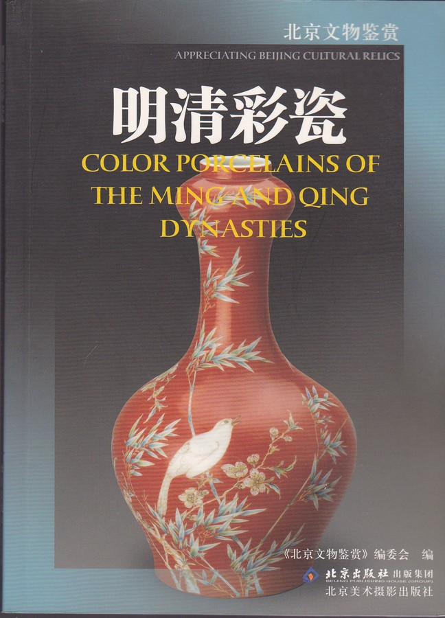 F6110 Color Porcelains of the Ming and Qing Dynasties, China (2005)