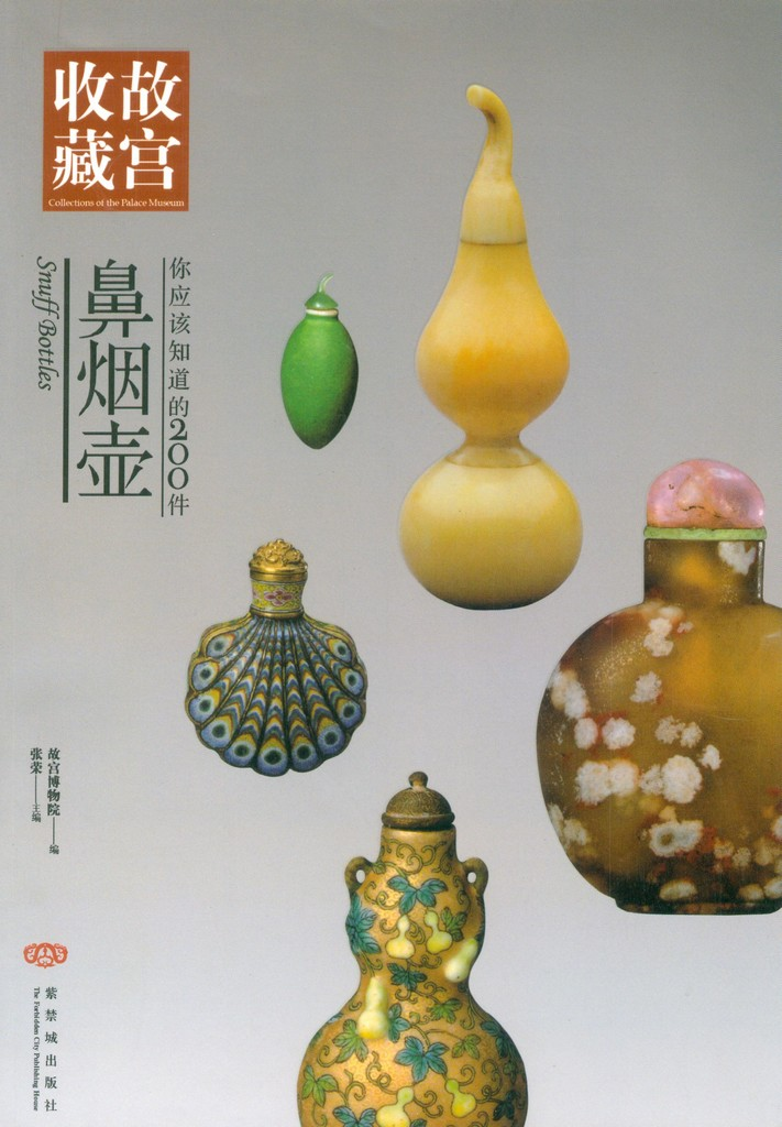F8001 Snuff Bottles---Collection of the Palace Museum (2010)