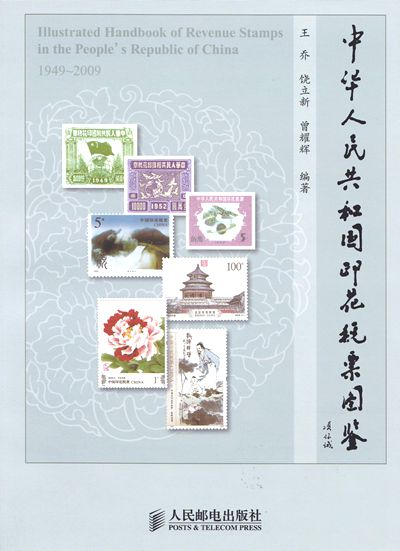 F2401, Illustrated Handbook of Revenue Stamps of P.R.China (2009)