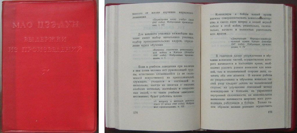 F5021 Quotations from Chairman Mao Tse-Tung (Russian Version 1966/67)
