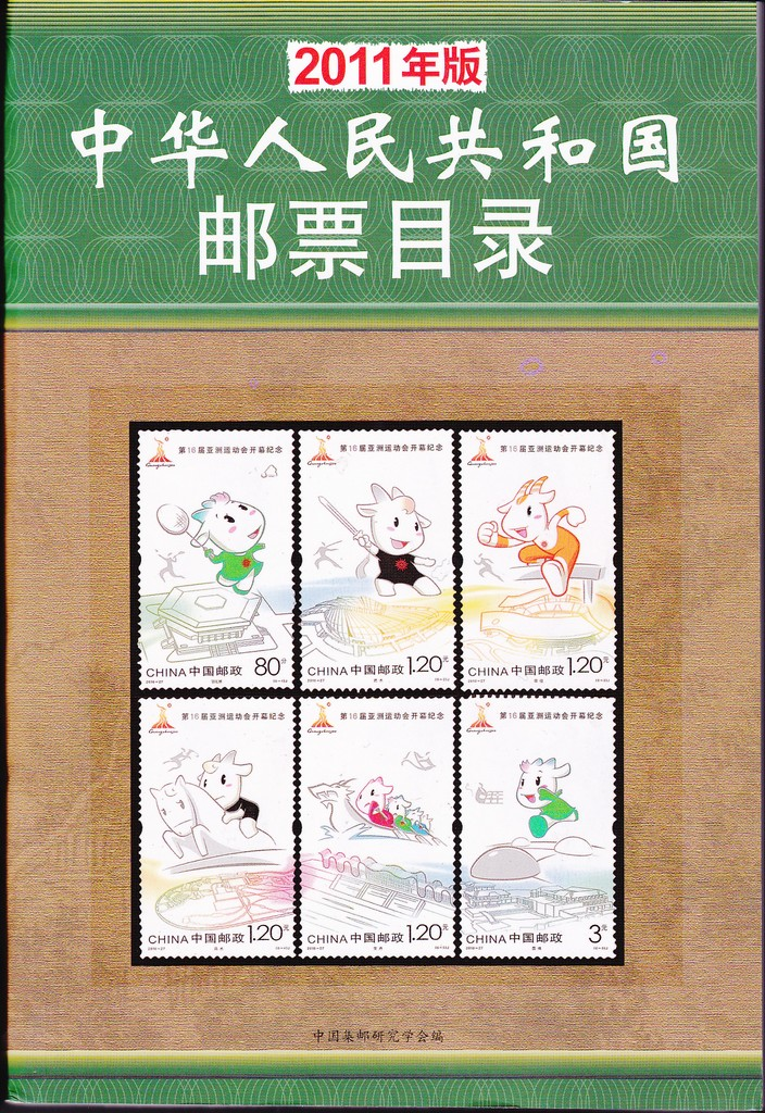 F2210 Post Stamps Catalogue of P.R.CHINA (2011 Pocket Editon).