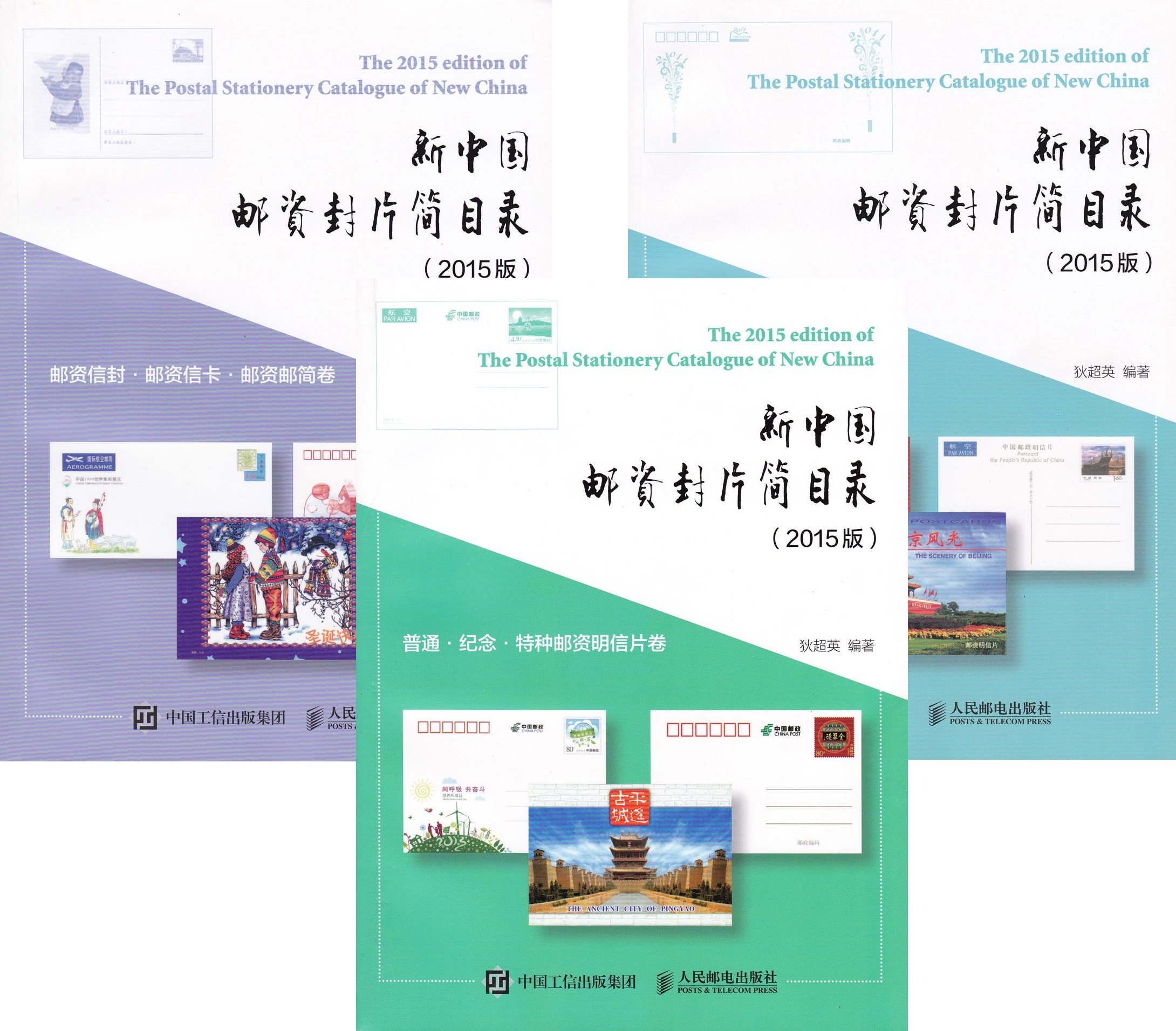 F2266, Postal Stationery Catalog of New China, 2015 Edition, 3 Volumes
