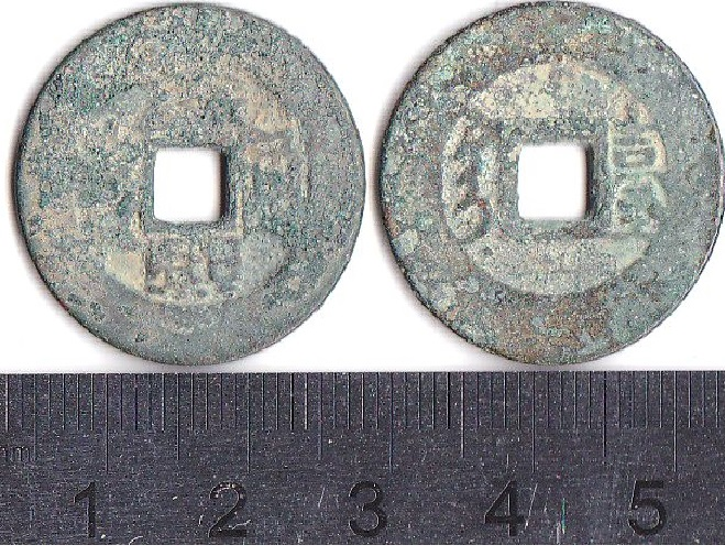K4400, Kang-Xi Tong-Bao Coin, Taiwan Mint, China 1689-1692, Rare!