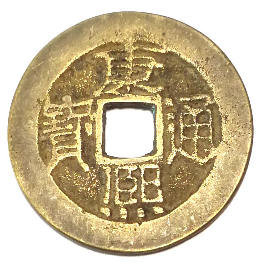 K4405, Kang-Xi Tong-Bao Coin, China Qing Dynasty 1662-1683