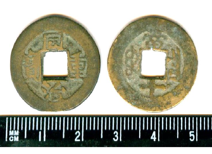 K4850, Tong-Zhi Zhong-Bao 10-Cash Coin Small, China Qing Dynasty 1862-1874