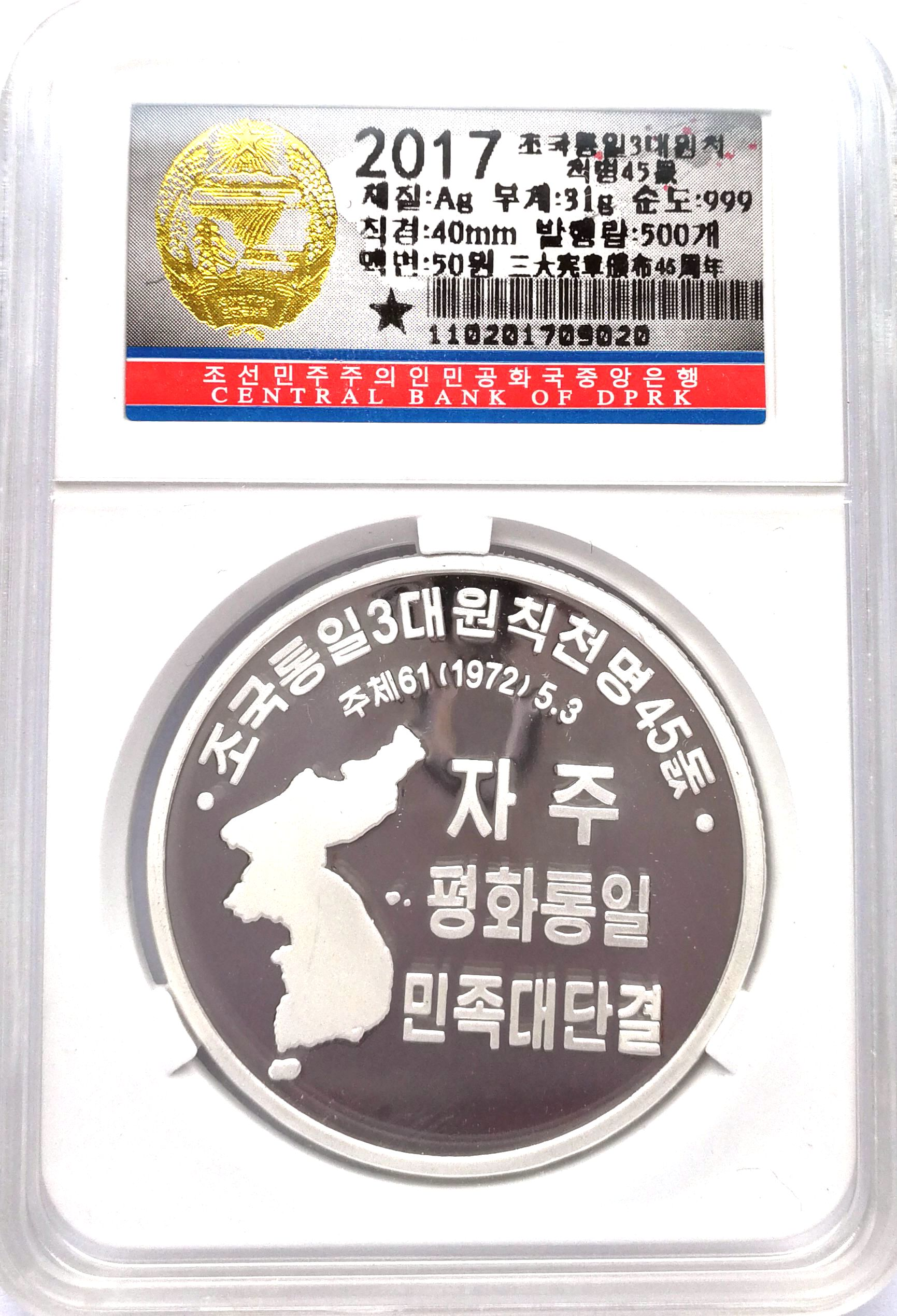 "L3558, Korea Silver Coin ""National Reunification Map"" 1 Oz, 2017, Korean Grade"