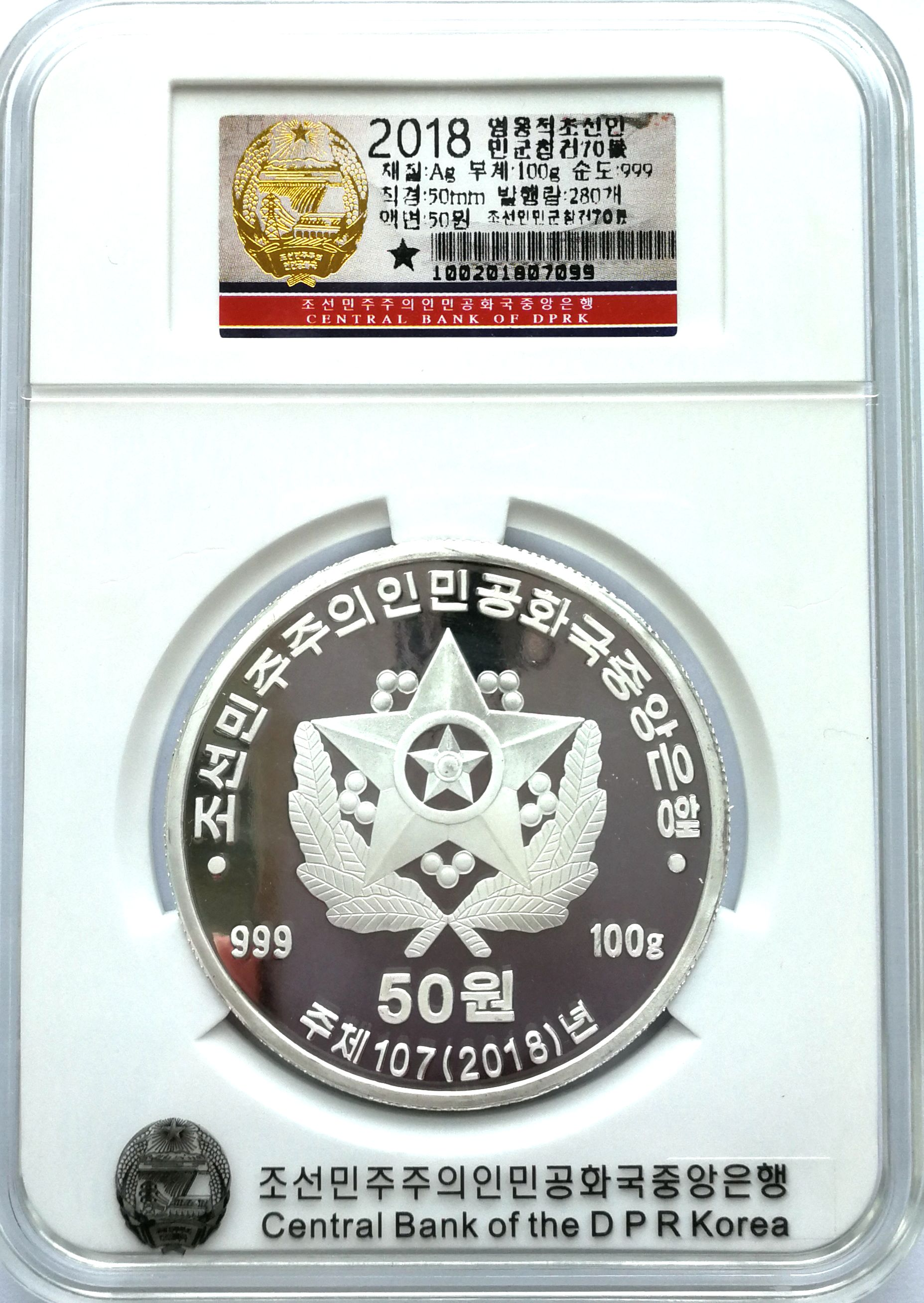 "L3570, Korea ""70th Anni of People's Army"" Korea 3 oz. Proof Silver Coin 2018"
