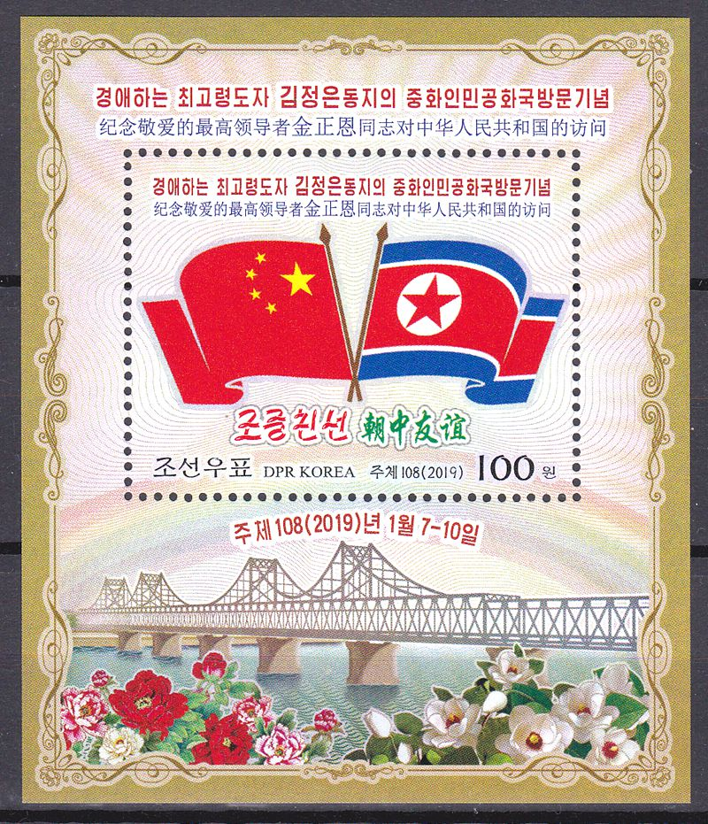 "L4724, Korea ""Leader Kim Visit China"" SS Stamp, 2019 Imperforate"