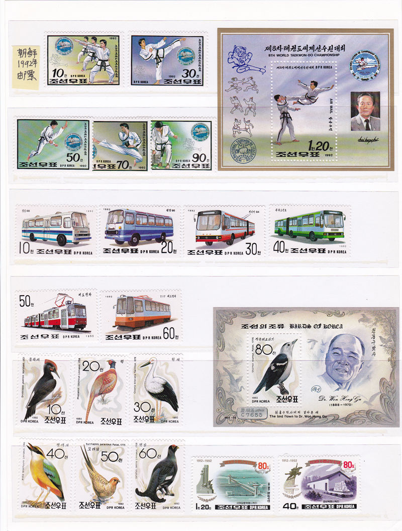 L4020, Korea 1992 Year Stamps (45 pcs Stamps and 9 pcs SS/MS), MNH