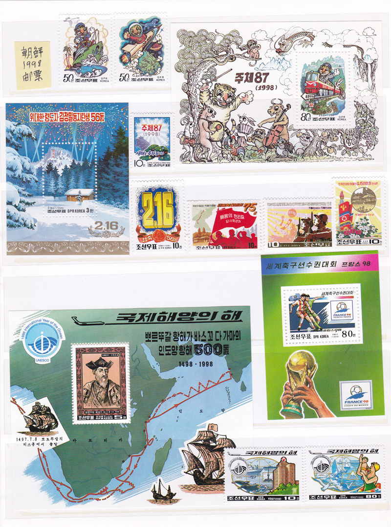 L4032, Korea 1998 Year Stamps (81 pcs Stamps and 17 pcs SS/MS), MNH