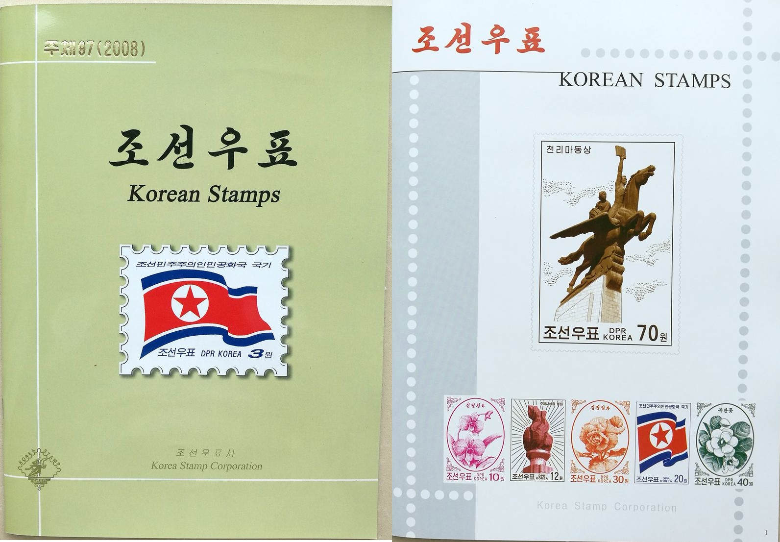 L4053, Korea 2008 Full Set Stamps and SS (MS), MNH with Album
