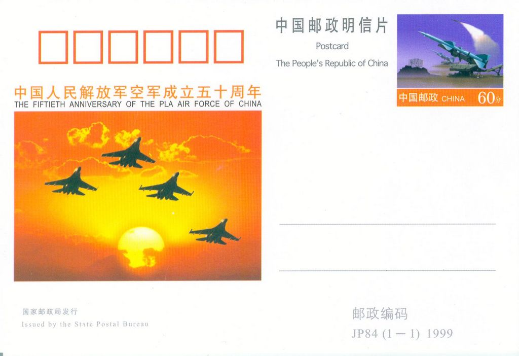 JP84 The 50th Anniversary of the PLA Air Force of China 1999