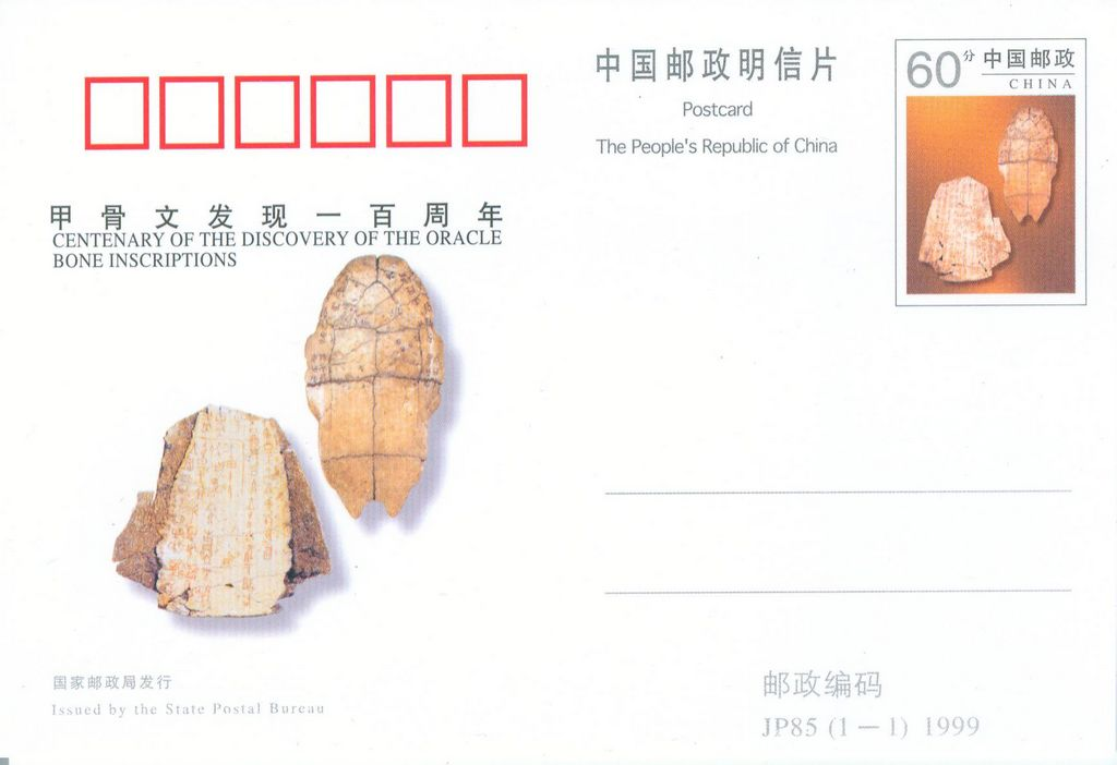 JP85 Centenary of the Discovery of the Oracle Bone Indcription 1999