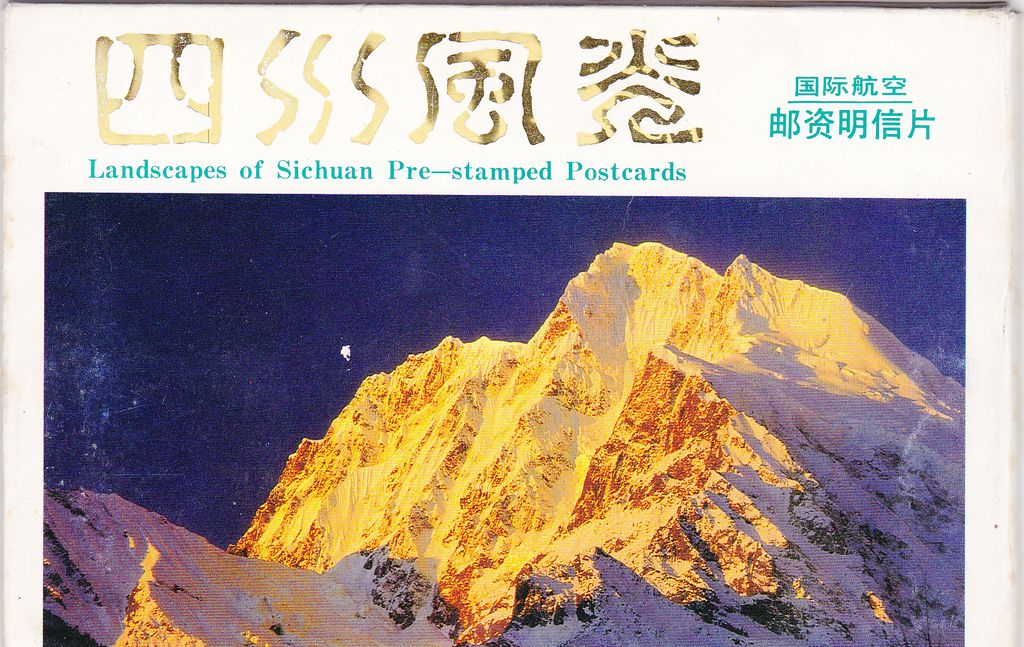 YP7(B) Landscapes of Sichuan 1989