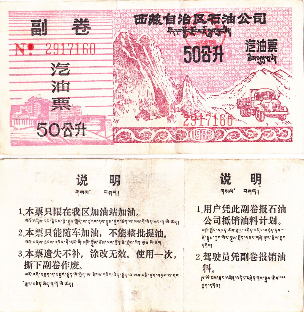H7001, Tibet Petroleum Ration Coupons 50 Kg, 1985 Rare