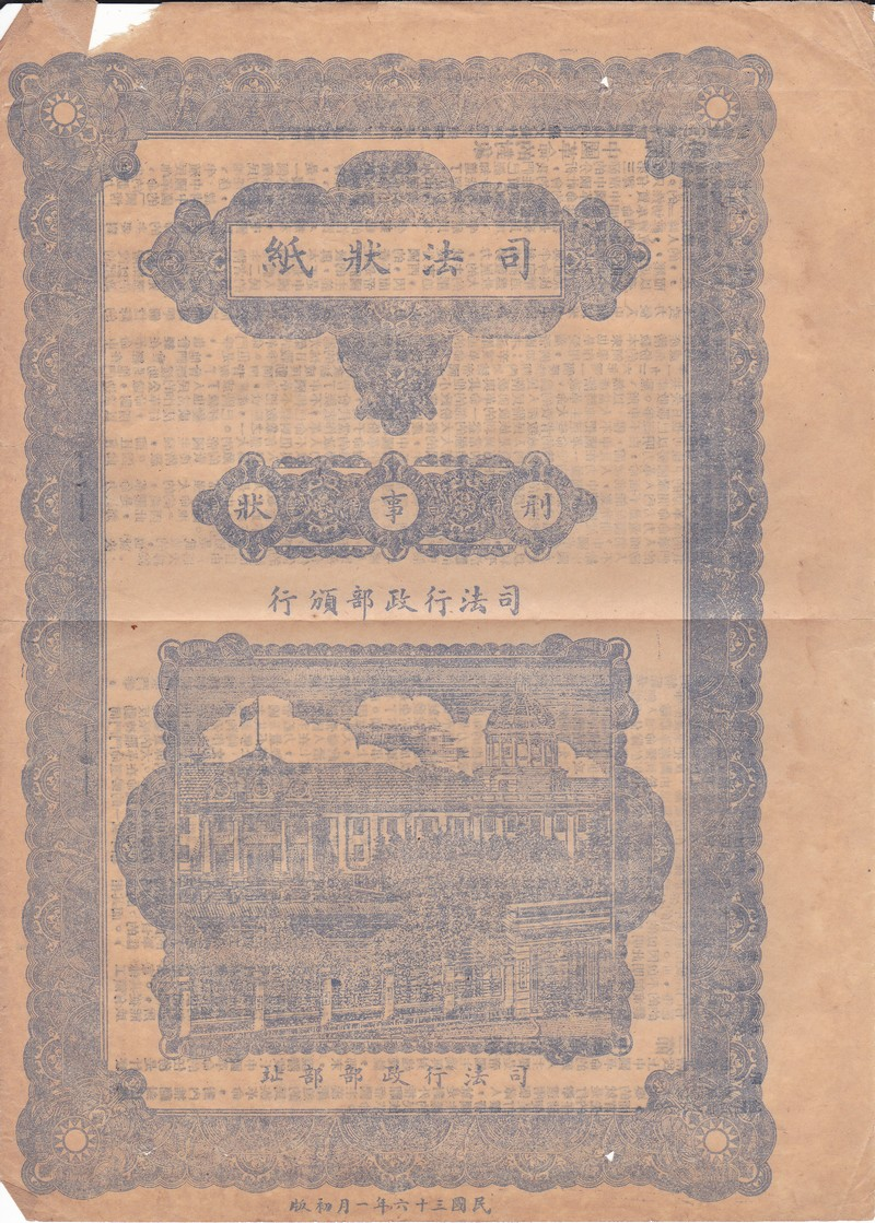 "R1055, ""Lawsuit Paper Covers"", China Large Judicial Stamp, 1947 Issue"
