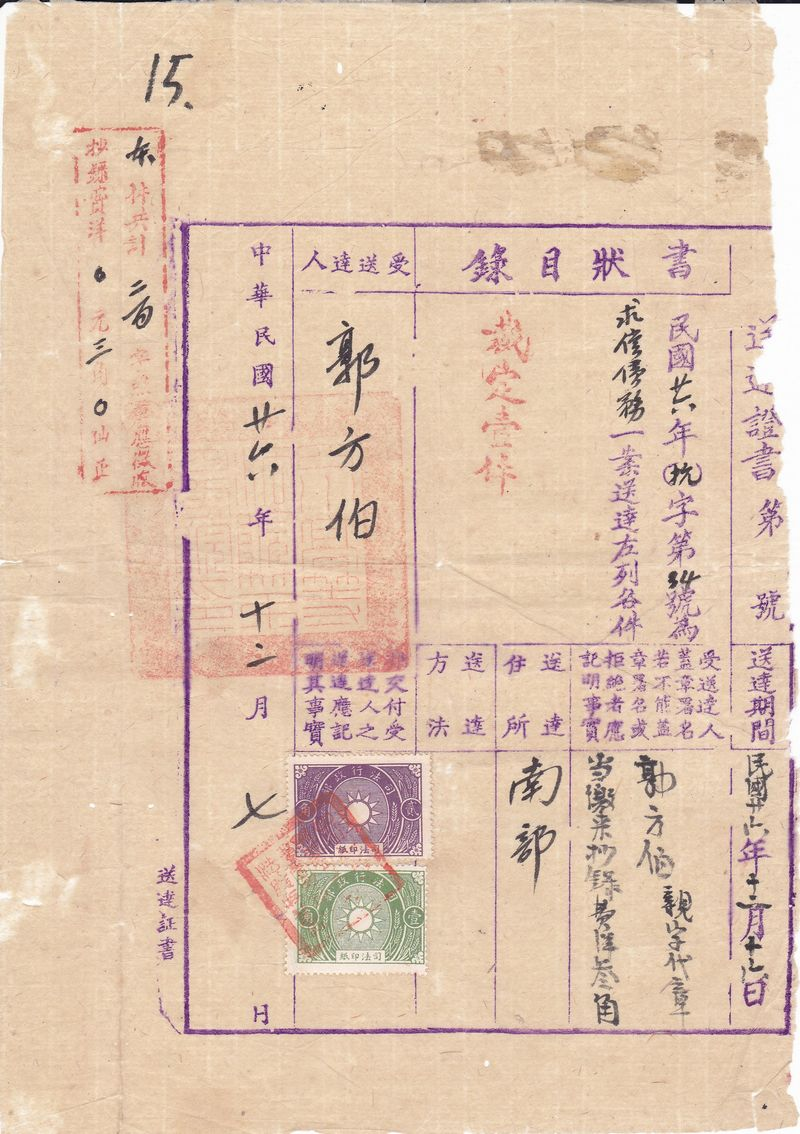R1077, Judicial Sheets with 2 Judicial Stamps, 1937 China