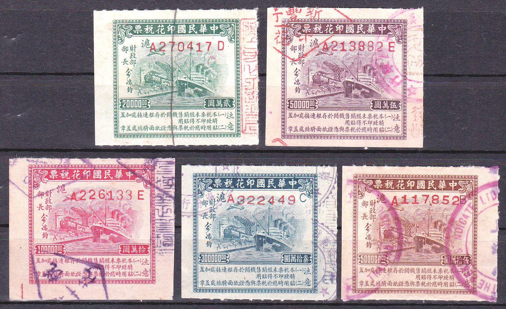 "R1351, ""Through-Transportation"", China Revenue Stamp 5 pcs, 1948 Shanghai, Large Size"