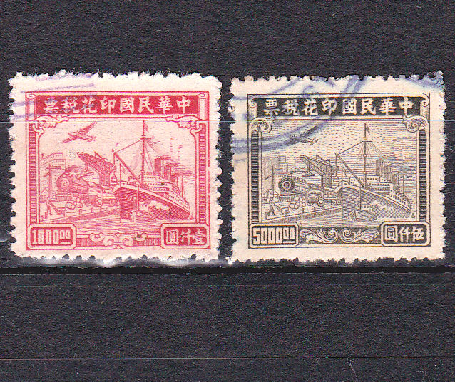 "R1353, ""Through-Transportation"", China Revenue Stamp 2 pcs, 1948, Ying-Hua Printing Co"