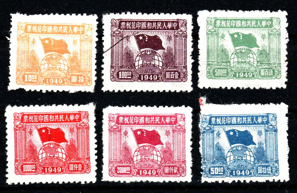 "R2339, ""Flag & Globe"", China Revenue Stamp, 1950 set of 6 pcs, Huadong Dist"