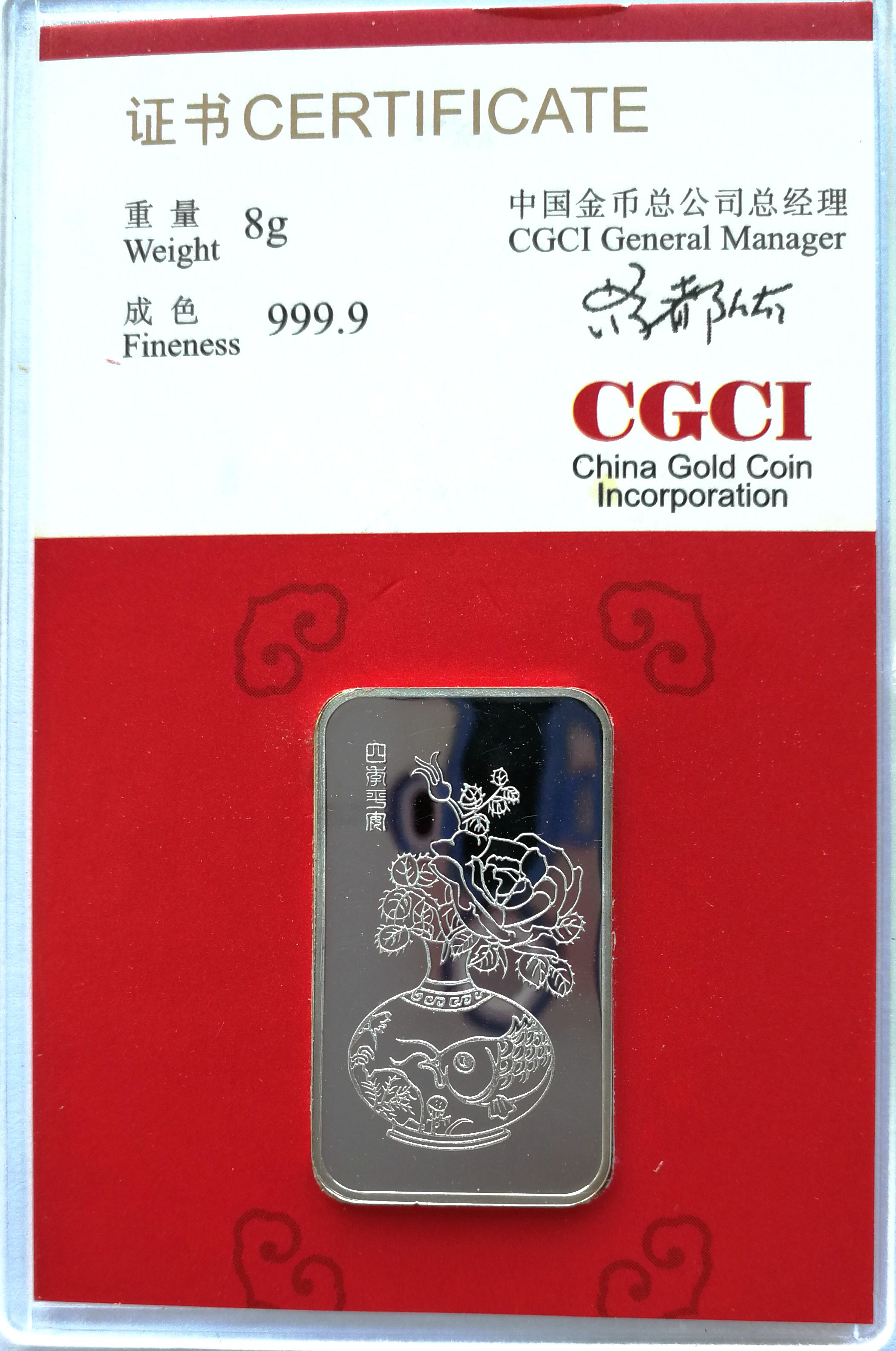 "P5130, China Silver Bar 8 grams ""Spring Bamboo for Safety"", China Gold Coin Incorporation 2017"