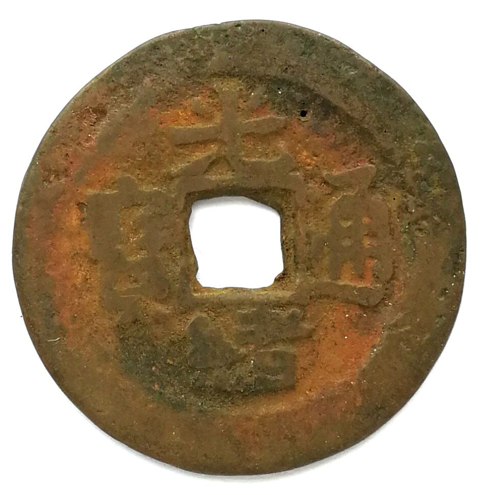 XJ2255, Sinkiang Red Coin, Guangxu Tong-Bao, New 10-cash Coin, China 1886