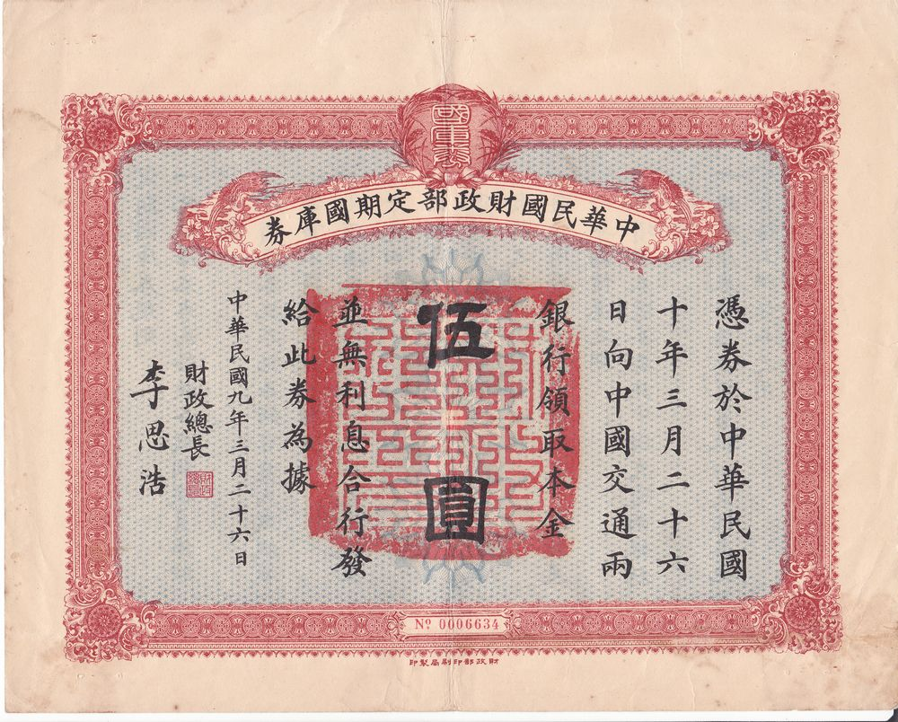 B2218, China Zero-Interest Treasury Bond, 5 Silver Dollars 1920 (Sold Out)