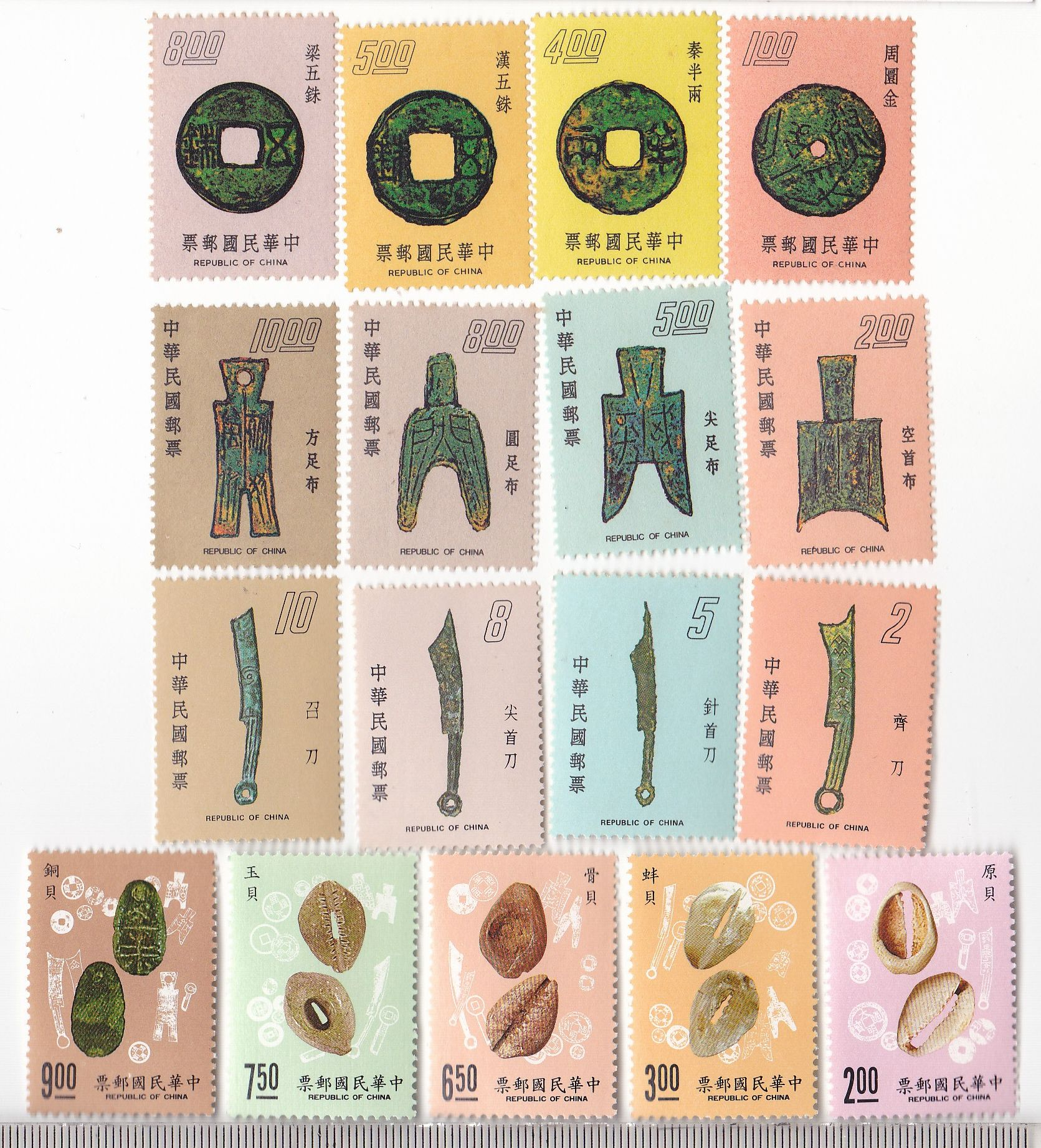 M8201, Taiwan (R.O.China) Stamps full 17 pcs, Ancient Chinese Coins 1975-1990