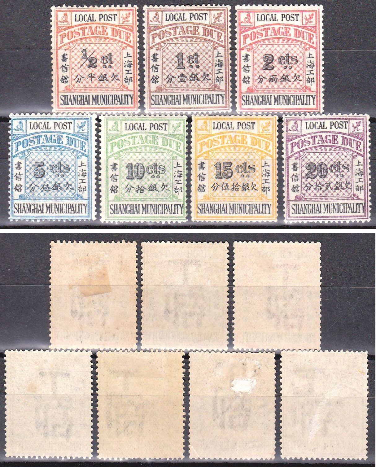 M1022, Shanghai Local Post Due Stamps, Full 7 Pcs, 1893