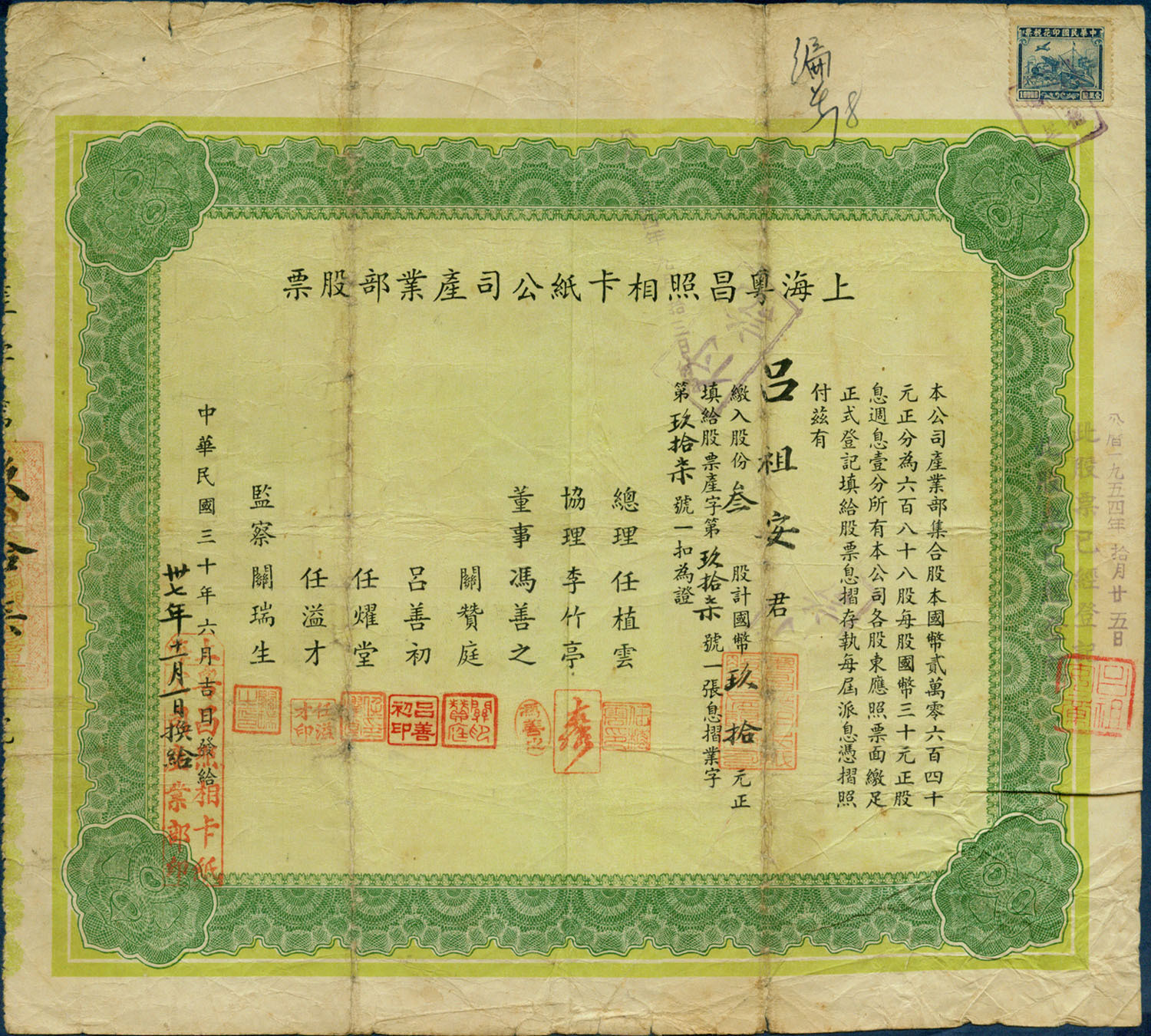 S1157 Shanghai Yue-Chang Photo-Card Co. Ltd, Share Certificate of 1941