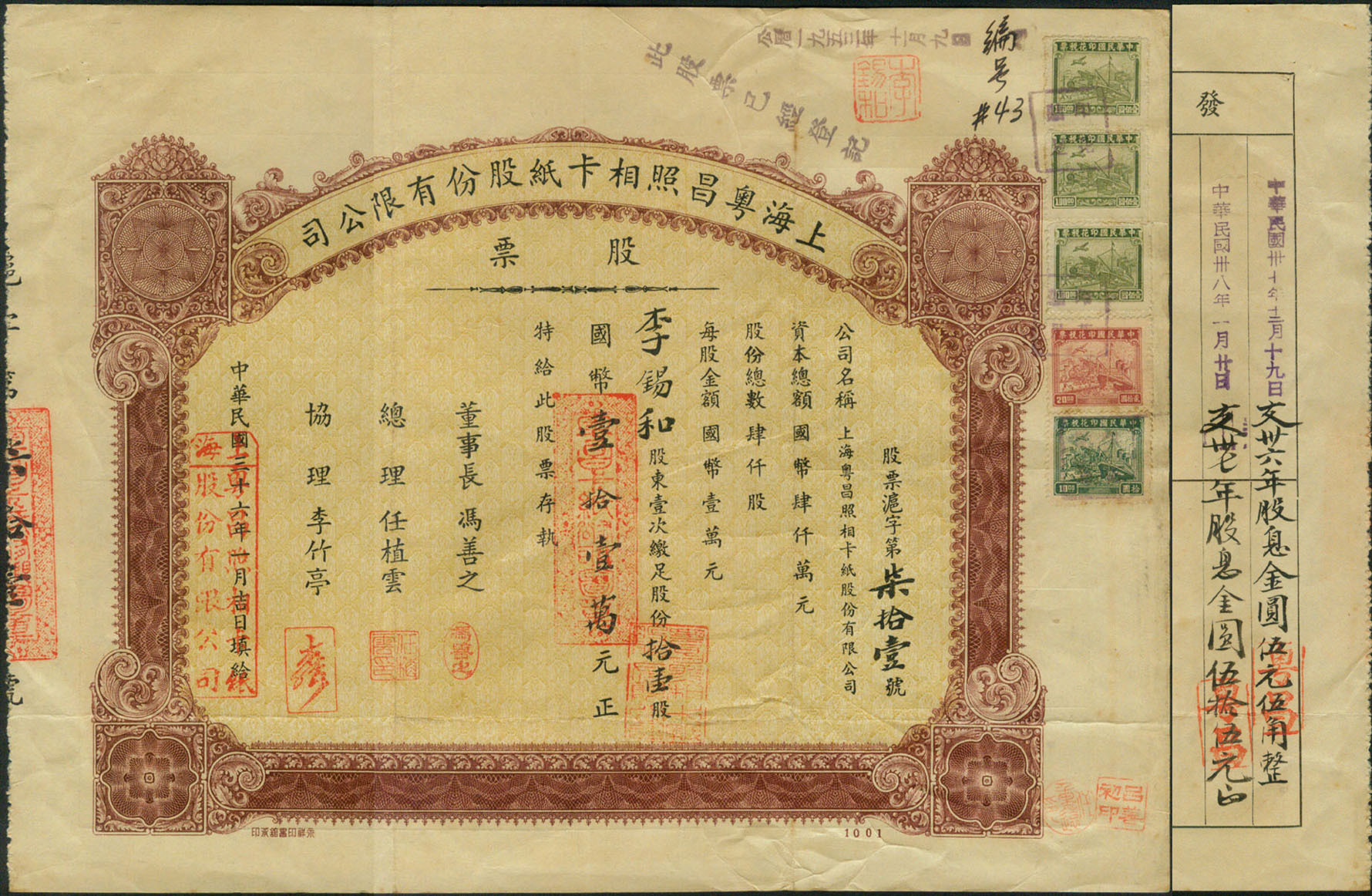 S1158 Shanghai Yue-Chang Photo-Card Co. Ltd, Share Certificate of 1947