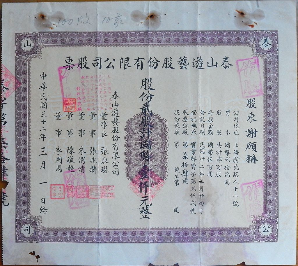 S1159, Mount Tai Entertainment Co. Ltd, Stock Certificate 2 Shares, China 1947