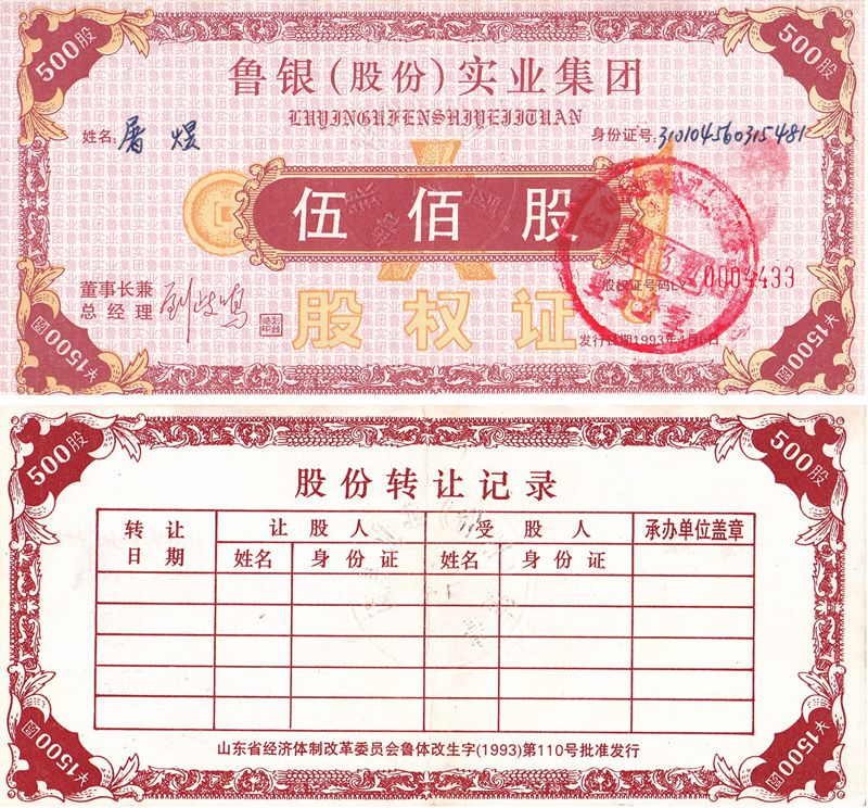 S3260, Luyin Investment Group (SH600784), Stock of 500 Shares, China 1993