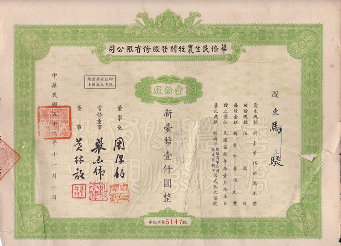 S5012, Oversea Chinese Husbandry Development Co,. 3 pcs Stock Certificate 1963